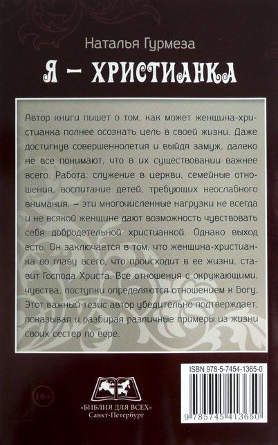 Я - ХРИСТИАНКА ИЛИ КАК ЖЕНЩИНЕ-ХРИСТИАНКЕ РЕАЛИЗОВАТЬ СЕБЯ. Наталья Гурмеза
