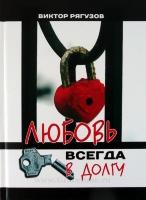 ЛЮБОВЬ ВСЕГДА В ДОЛГУ. Виктор Рягузов