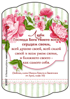Магнит 7x10: Люби Господа Бога твоего