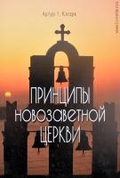 ПРИНЦИПЫ НОВОЗАВЕТНОЙ ЦЕРКВИ. Артур Г. Кларк