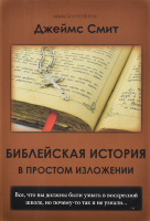 БИБЛЕЙСКАЯ ИСТОРИЯ В ПРОСТОМ ИЗЛОЖЕНИИ. Джеймс Смит