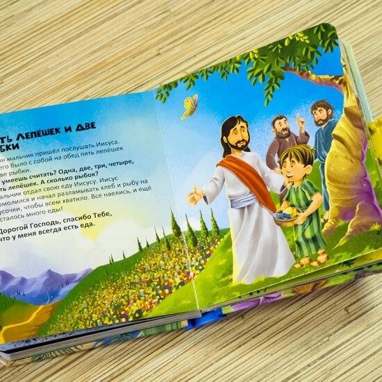 МОЯ МАЛЕНЬКАЯ БИБЛИЯ /Источник жизни/