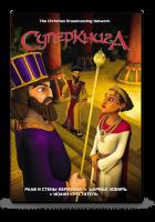DVD мультфильм «Суперкнига» 2 сезон. Диск №2