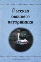 РАССКАЗ БЫВШЕГО КАТОРЖНИКА. Павел Смоленый