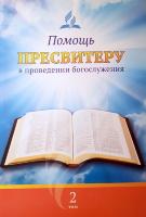 ПОМОЩЬ ПРЕСВИТЕРУ В ПРОВЕДЕНИИ БОГОСЛУЖЕНИЯ. Том 2