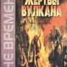 ЖЕРТВЫ ВУЛКАНА. Исторический роман о последних днях жизни Помпеи. Даниил Мордовцев
