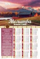 Листовой календарь 2020: Молитва оптинских старцев /формат А3/