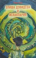 ЭЛИША ДЭВИДСОН И ИСПАКЛАРИЯ. Книга вторая. Ронда Аттар
