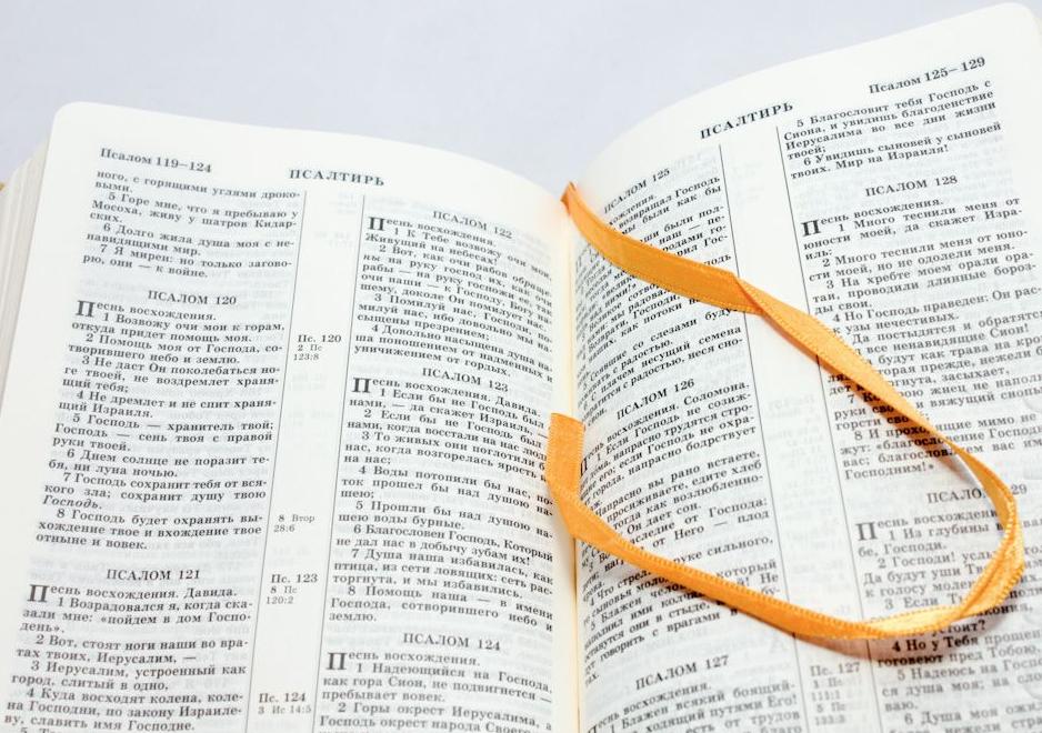 БИБЛИЯ 045 TW Желтый бисер, вставка, декорированный обрез, закладка /120х165/