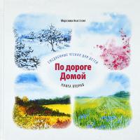 ПО ДОРОГЕ ДОМОЙ. Ежедневные чтения для детей. Книга вторая. Анастасия Морозова