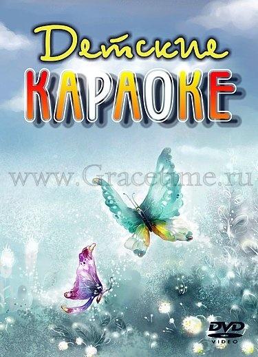 ДЕТСКИЕ КАРАОКЕ - 1 DVD