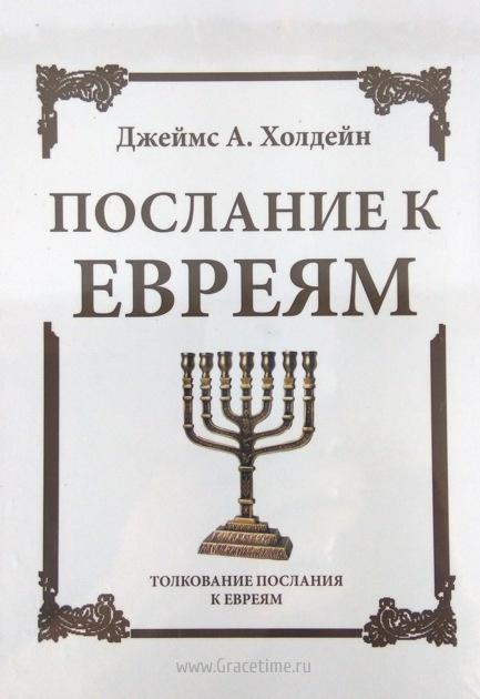 ПОСЛАНИЕ К ЕВРЕЯМ. Толкование послания к Евреям. Джеймс Холдейн