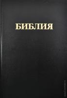 БИБЛИЯ КАНОНИЧЕСКАЯ БОЛЬШОГО ФОРМАТА