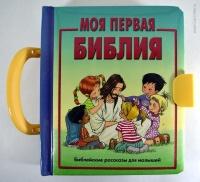 МОЯ ПЕРВАЯ БИБЛИЯ. Библейские рассказы для малышей. Чемоданчик. Пересказ Сесилии Ольсен