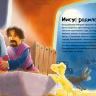 БИБЛИЯ МОЕГО ДЕТСТВА
