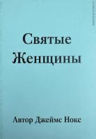 СВЯТЫЕ ЖЕНЩИНЫ /брошюра/ Джеймс Нокс