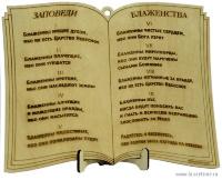 "Табличка из дерева на подставке: ""Заповеди блаженства"" /240х180/"