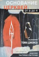 ОСНОВАНИЕ ЦЕРКВЕЙ ОТ А ДО Я. Под редакцией Тома Джонса
