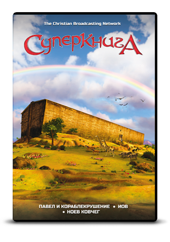 DVD мультфильм «Суперкнига» 2 сезон. Диск №3