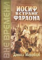 ИОСИФ В СТРАНЕ ФАРАОНА. Даниил Мордовцев