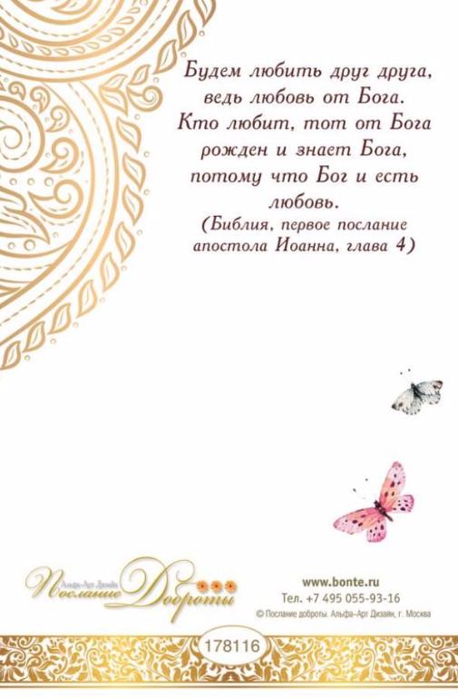Послание доброты открытки с днем рождения, стихами