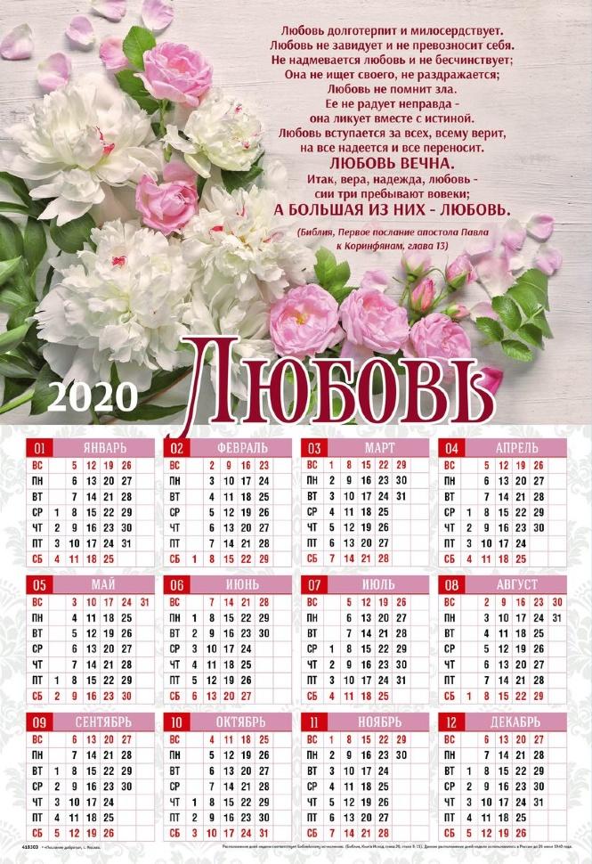 Листовой календарь 2020: Любовь /формат А3/
