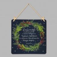 """Табличка интерьерная из дерева 250x250: """"Исаия 9:6"""" /синяя/"""