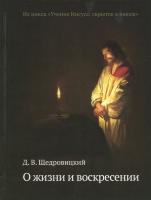 О ЖИЗНИ И ВОСКРЕСЕНИИ. Дмитрий Щедровицкий