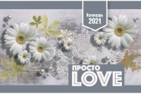 Настольный календарь 2021: Просто LOVE /домик/