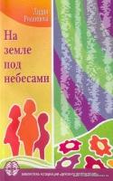 НА ЗЕМЛЕ ПОД НЕБЕСАМИ. Лидия Румянцева