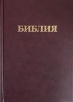 БИБЛИЯ 073 Бордо, твердый переплет, крупный шрифт