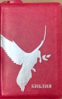 БИБЛИЯ 055 Z Красный рубин, голубь, искусственная кожа, молния, две закладки, серебряный срез, параллельные места, крупный шрифт /143х220/