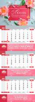 Квартальный настенный календарь 2022: Любовь