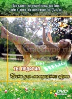 ТЫ ПОДАРИЛ МНЕ НЕБЕСА - 1 DVD