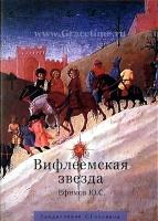 ВИФЛЕЕМСКАЯ ЗВЕЗДА. Ефимов Ю.С.