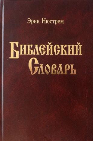 БИБЛЕЙСКИЙ СЛОВАРЬ. Эрик Нюстрем