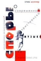 СПОРЫ О СОВРЕМЕННОЙ ХРИСТИАНСКОЙ МУЗЫКЕ. Стив Миллер