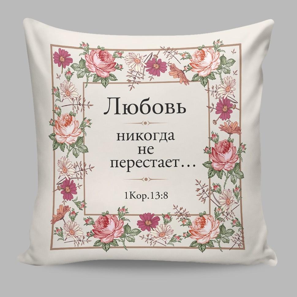 "Чехол на подушку ""ЛЮБОВЬ"""