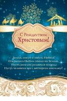 Открытка одинарная 10x15: C Рождеством Христовым!