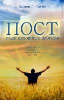 ПОСТ РАДИ ДУХОВНОГО ПРОРЫВА. Руководство к 9 библейским постам. Элмер Л. Таунз