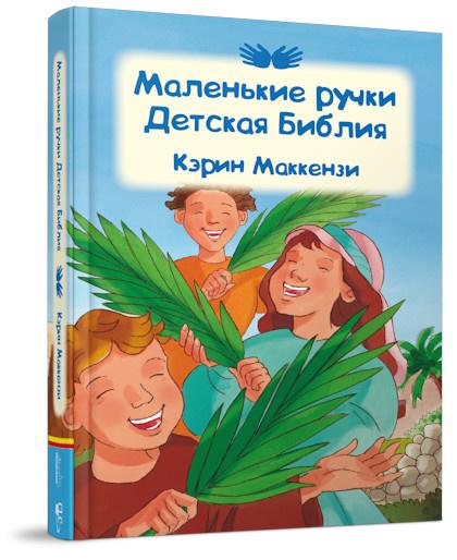 МАЛЕНЬКИЕ РУЧКИ ДЕТСКАЯ БИБЛИЯ. Кэрин Маккензи