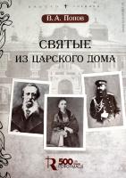 СВЯТЫЕ ИЗ ЦАРСКОГО ДОМА. В. А. Попов