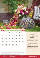 Перекидной календарь эконом 2019: Слова надежды