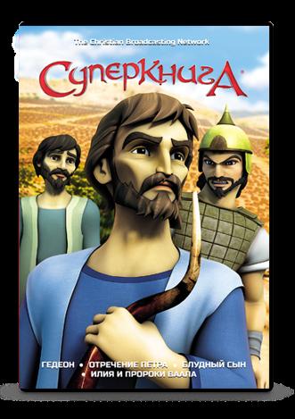 DVD мультфильм «Суперкнига» 2 сезон. Диск №4