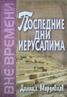ПОСЛЕДНИЕ ДНИ ИЕРУСАЛИМА. Даниил Мордовцев