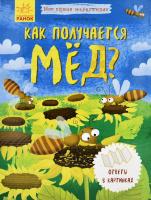 МОЯ ПЕРВАЯ ЭНЦИКЛОПЕДИЯ. Как получается мед? 3+