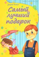 САМЫЙ ЛУЧШИЙ ПОДАРОК. Диана Козел