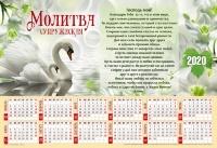 Листовой календарь 2020: Молитва Супружеская /формат А3/