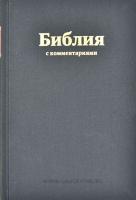 БИБЛИЯ С КОММЕНТАРИЯМИ 073 DC TI Черная, твердый переплет, индексы /РБО/