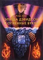 ЭЛИША ДЭВИДСОН И ОГНЕННЫЕ БУКВЫ. Книга первая. Ронда Аттар